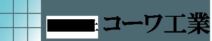 三重県舗装会社 | 有限会社コーワ工業 自然石舗装 外構・土木工事